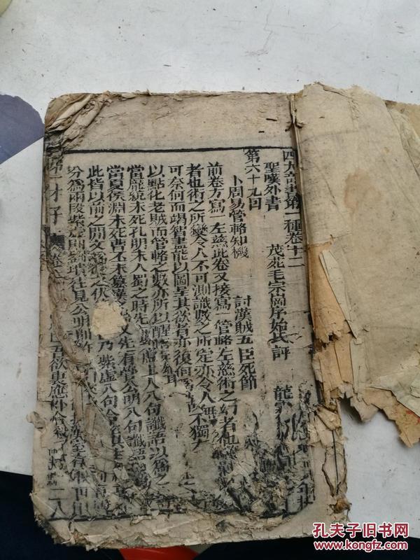 第一才子书卷十二十三合订厚本。