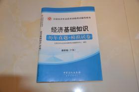 全国经济专业技术资格考试辅导用书   经济基础知识  (中级)  历年真题+模拟试卷