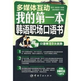 多媒体互动 我的第一本韩语职场口语书(赠多媒体光盘)