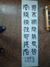 八仙书法篆书宣纸书法《若不撇开总是苦,各能捺住即成名》