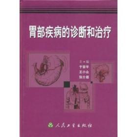 胃部疾病的诊断和治疗