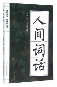 全民阅读经典小丛书--人间词话(双色)