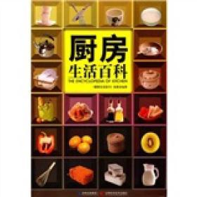 厨房生活百科