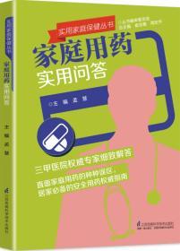 家庭用药实用问答 孟慧 江苏科学技术出版社 9787553726182