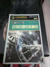 学生最喜爱的科普书  有趣的生命  动物的遗传和基因