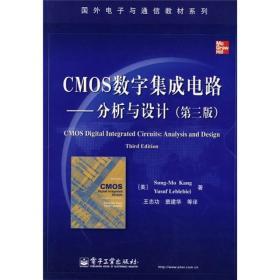 国外电子与通信教材系列·CMOS数字集成电路:分析与设计(第3版)