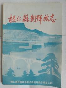 桓仁县朝鲜族志,16开。仅印600册
