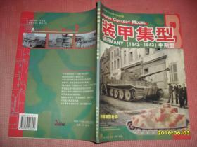 装甲集型:GERMANY(1942-1943)中期型:二战德军坦克装甲车辆全记录