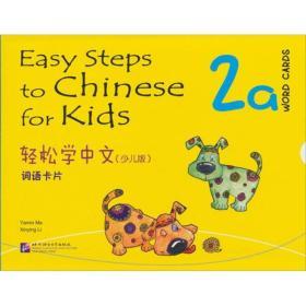 轻松学中文 少儿版 2a 词语卡片