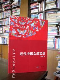 《近代中国女装实录》 包铭新/著