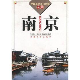 中国历史文化名城丛书-南京 韩品峥 旅游教育出版社 97875637
