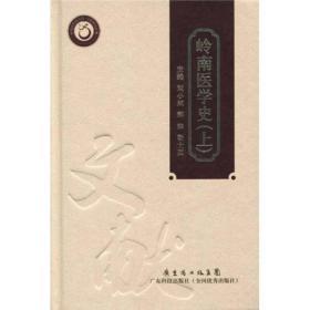 岭南医学史(上册)