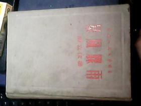 52版54年印周立波著 《暴风骤雨》布面精装一厚册全