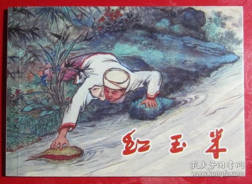 连环画《红玉米》费龙翔。周公和,蔡仁燕,李福宝绘画,上海人民美术出版社,一版一印-=