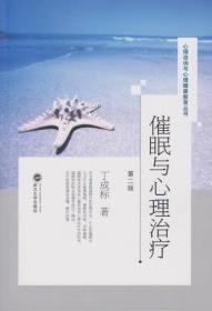 催眠与心理治疗(第二版)9787307159211