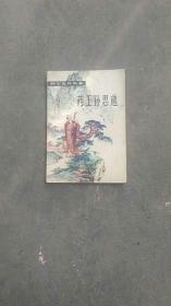 80年代儿童书籍.药王孙思邈【插图版】