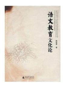语文教育文化论