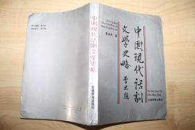 中国现代话剧文学史略 黄会林签名本