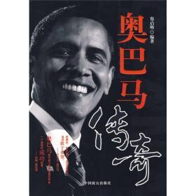 奥巴马传奇