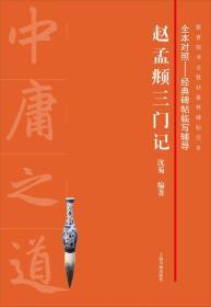 新书--全本对照-经典碑帖临写辅导:赵孟頫三门记