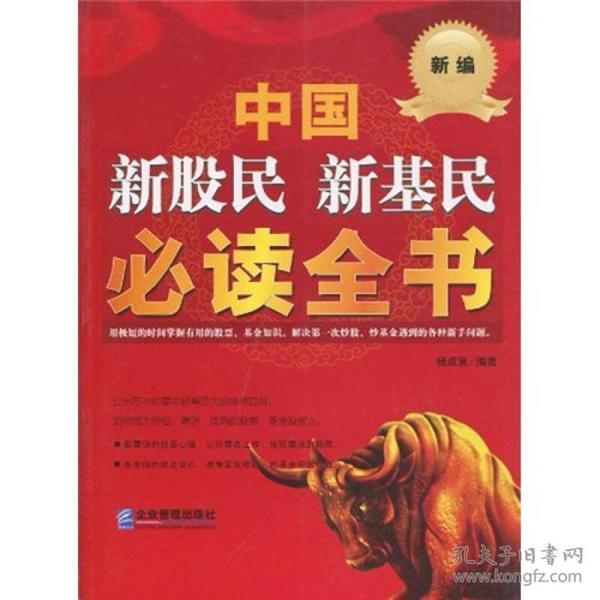中国新股民、新基民必读全书