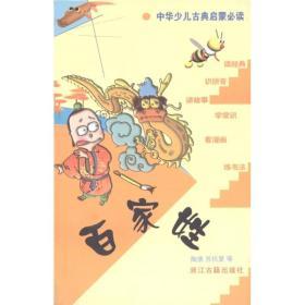 中国古代文化经典系列丛书:百家姓(少儿版)