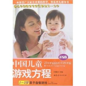 中国儿童游戏方程:1-3岁亲子益智游戏(新编版)
