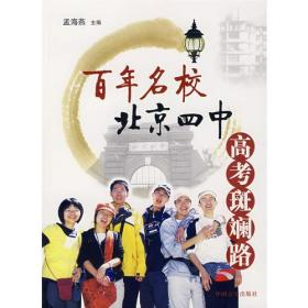 正版现货当天发货 百年名校北京四中高考斑斓路