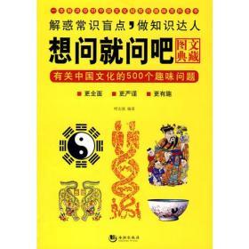 想问就问吧:有关中国文化的500个趣味问题(图文典藏)