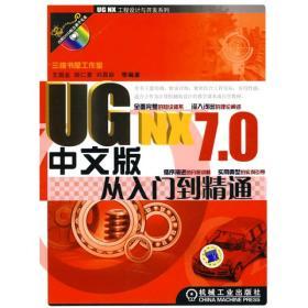 送书签lt-9787111297192-UG NX 7.0中文版从入门到精通