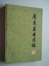 广东菜点选编 [架----2]