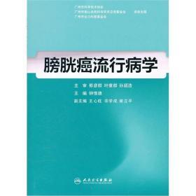 膀胱癌流行病学