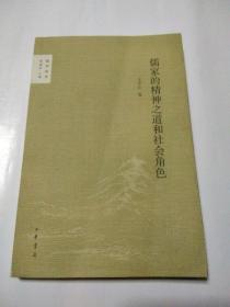 国学论丛:儒家的精神之道和社会角色