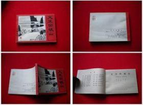 《文王回岐山》第5册,人美1985.8一版一印。4404号。连环画