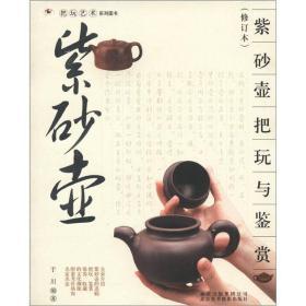 紫砂壶把玩与鉴赏-(修订本)