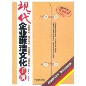 现代企业廉洁文化手册