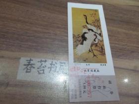 站台票---北京站藏画  春雪【票价1元】