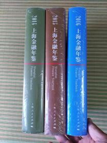 2013年、2014年、2015年(上海金融年鉴)三本合售(皆未折封近全新,13.14附光盘)