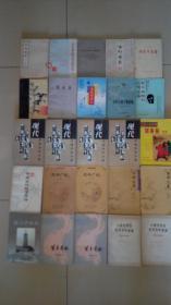 FLX16 中国古代教育家传(87年1版1印)