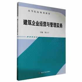 建筑企业经营与管理实务 高等院校规划教材 煤炭工业编者:张立宁