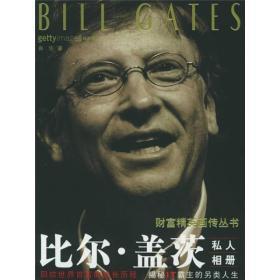 比尔·盖茨私人相册
