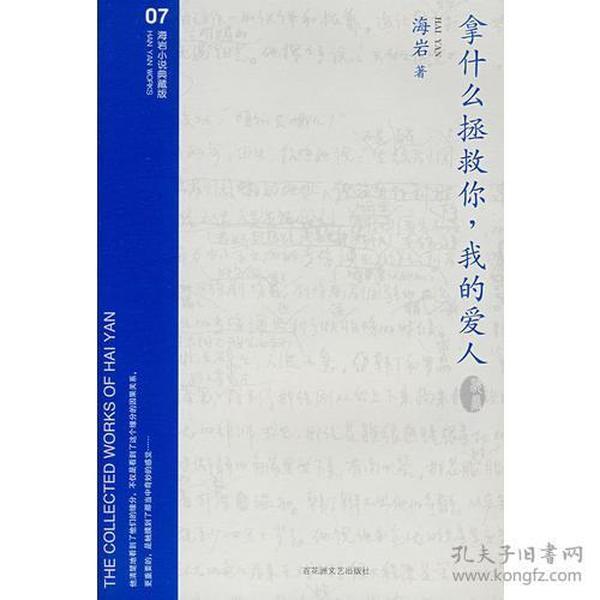 海岩小说典藏版:拿什么拯救你,我的爱人