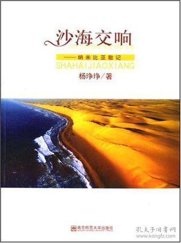 沙海交响——纳米比亚散记9787811015515(51-5)