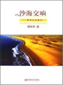 沙海交响——纳米比亚散记