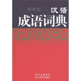 新世紀漢語成語詞典