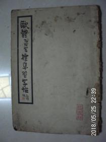 欧体九成宫标准习字帖  按图发货 严者勿拍 售后不退 谢谢!