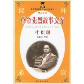 革命先烈故事文库(全16卷)