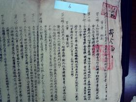 6、建国初期贵州省独山专区粮食局暂行办事规则公文,大开纸张3页。有大印一枚,和收发室登记章