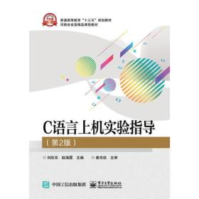 C语言上机实验指导(第2版)(本科教材)
