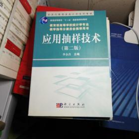 应用抽样技术(第2版)